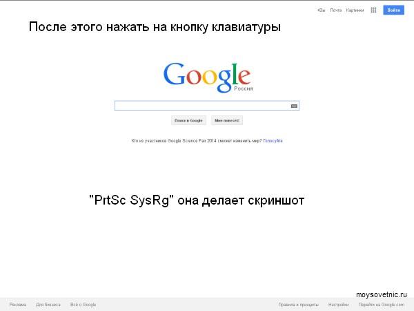 Как в гугле сделать скриншот